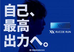 RUCOE RUN