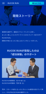 RUCOE RUN STORY